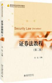 證券法教程(第2版)