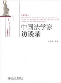 中国法学家访谈录(第3卷)