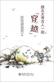 跟北大考古人一起穿越 北京大学