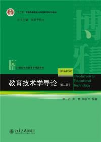 教育技术学导论(第2版)