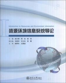 资源环境信息系统导论