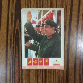 北京少年 1977.2