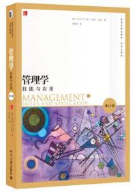 管理学技能与应用第13版