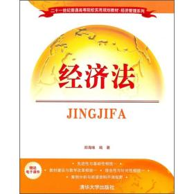 正版旧书 经济法 第2版 郑海味 清华大学出版社9787302478720 正版!秒回复,当天可发!