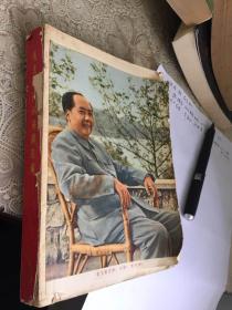 毛泽东诗词讲解选编(有破损,缺封面,见图)