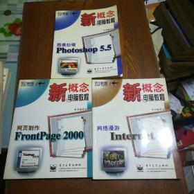 新概念电脑教程丛书:网络漫游 网页制作 操作系统 图像处理 办公自动化 电脑基础常识 6本合售(详见描述)