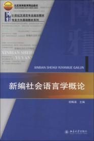 21世纪汉语言专业规划教材·专业方向基础教材系列:新编社会语言学概论