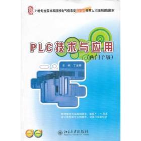 PLC技术与应用(西门子版)