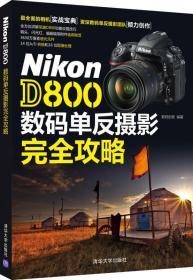 Nikon D800 数码单反摄影完全攻略