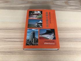 福建省泉州市地方志丛书:泉州市建筑志