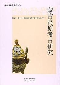 蒙古高原考古研究/北方民族史译丛