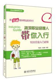 职业启蒙教育丛书:资深职业经理人带你入行