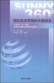国际旅游营销的中国样本