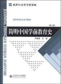 简明中国学前教育史(第3版)