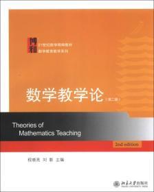数学教学论(第2版)/21世纪数学精编教材·数学教育教学系列