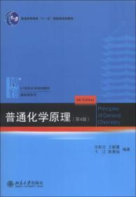 普通化学原理(第4版)9787301225578