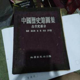 中国历史地图集,古代史部分