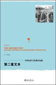 【二手包邮】第二重文本-中国电影文化修辞论稿 王一川 北京大学