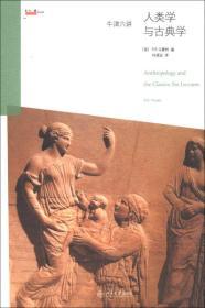 牛津六讲:人类学与古典学