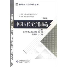 中国古代文学作品选(上册)(第2版)