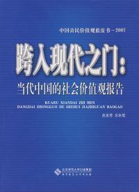 跨入现代之门:当代中国的社会价值观报告