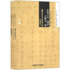日本《论语》古钞本综合研究:影印日本《论语》古钞本三种
