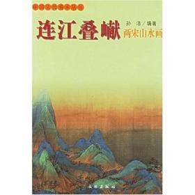 连江叠巘:铜版纸彩印