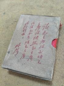 红色收藏,毛泽东选集合订一册全