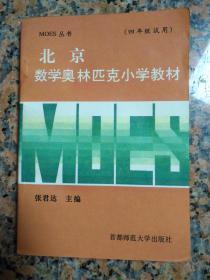 3047、北京数学奥林匹克小学教材,首都师范大学出版社,1992年5月1版1996年9印,规格32开,9品。