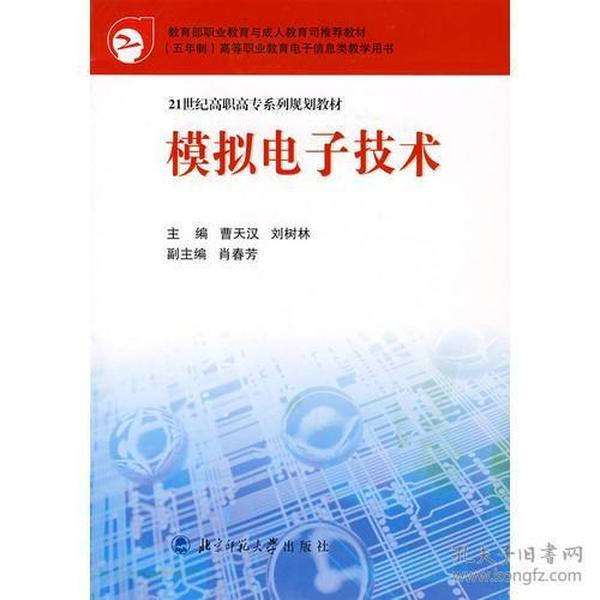 模拟电子技术/21世纪高职高专系列规划教材