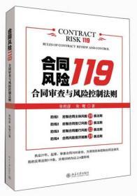 合同风险119:合同审查与风险控制法则