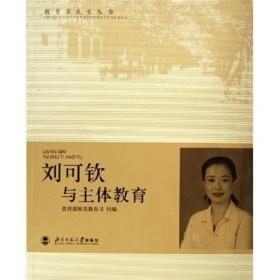 刘可钦与主体教育