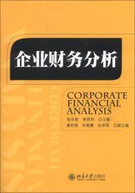 企业财务分析