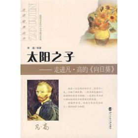 走进经典丛书:太阳之子——走进凡·高的《向日葵》