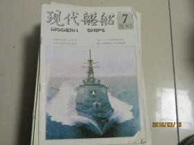 现代舰船1993.7
