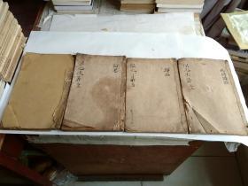 医林状元寿世保元 卷二、四、五、九,清代木刻大开本,四卷四册合售