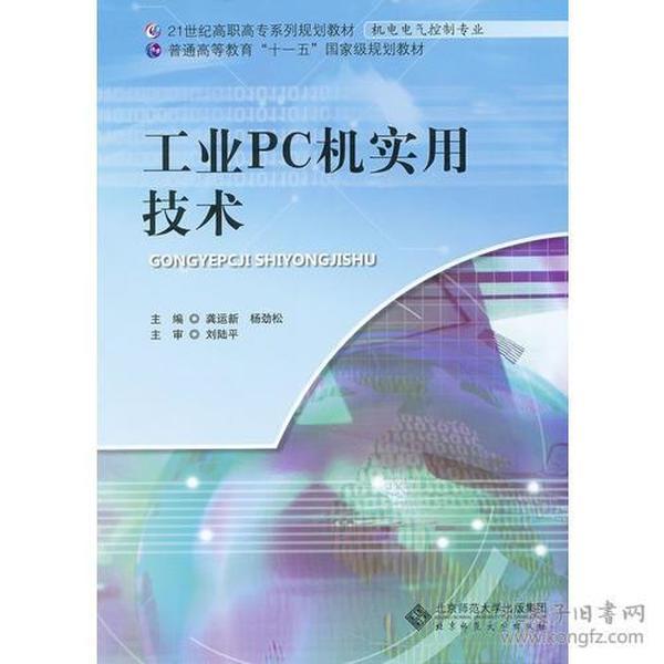 工业PC机实用技术/21世纪高职高专系列规划教材