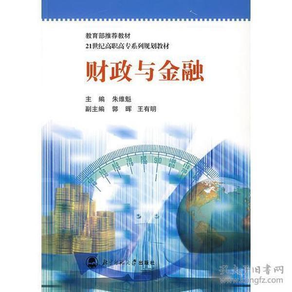 财政与金融/21世纪高职高专系列规划教材