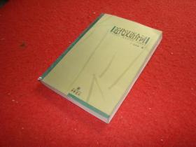 近代汉语介词.书口书脊脏