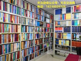 安乡县志1989-2009(常德市)