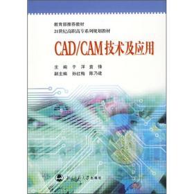 CAD/CAM技术及应用