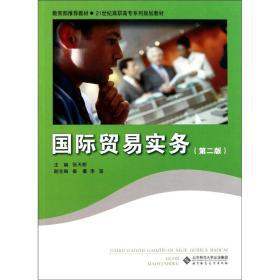 国际贸易实务(第2版)/21世纪高职高专系列规划教材