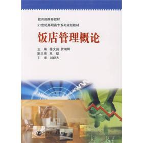 饭店管理概论/21世纪高职高专系列规划教材