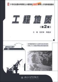 二手工程地质第二2版周建波北京大学出版社9787301227268