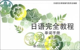 日语完全教程·单词手册第三册