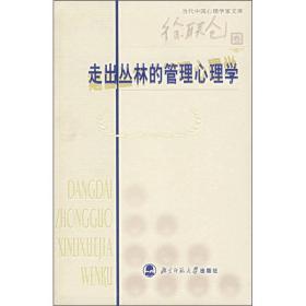 走出丛林的管理心理学(徐联仓卷)