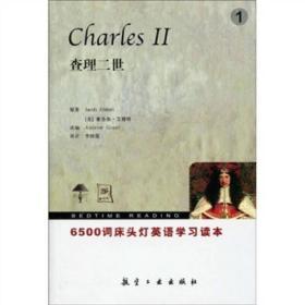 6500词床头灯英语学习读本1:查理二世
