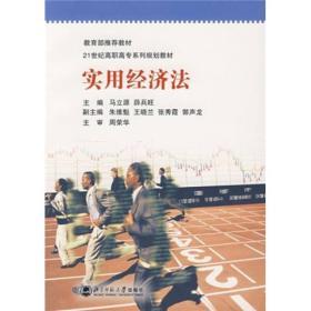 21世纪高职高专系列规划教材:实用经济法