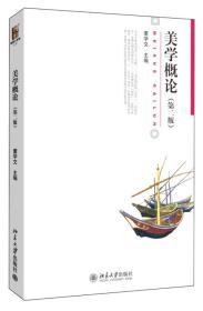 美学概论第二2版董学文北京大学出版社9787301227497s