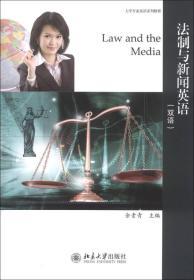 法制与新闻英语余素青 编